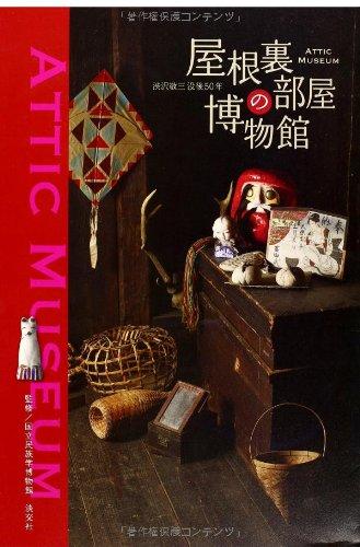 Shibusawa Keizō botsugo 50-nen, Yaneura-beya no Hakubutsukan = Attic Museum pdf epub