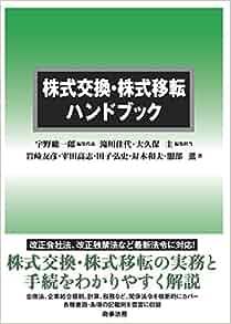 Kabushiki kokan kabushiki iten handobukku.: Soichiro Uno