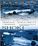 img - for Shoki Fighter Group: A Pictorial History of the 70th Sentai, the Tokyo's Defenders = Shoki sentokitai: Teito boei no kirifuda rikugun hiko dai70 sentai shashinshi book / textbook / text book