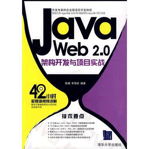 Download Java Web 2.0 architecture development and project combat (with CD)(Chinese Edition) PDF