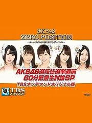 SKE48 ZERO POSITION AKB48選抜総選挙直前 60分緊急生討論SP TBSオンデマンド オリジナル版