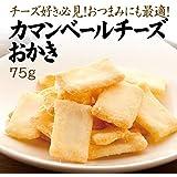 新潟県産米100%使用!チーズ好き必見!おつまみにも最適!『カマンベールチーズおかき』
