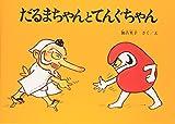 img - for Little Daruma & Little Tengu: A Japanese Children's Tale [Japanese Edition] book / textbook / text book