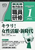 地方自治職員研修 2017年 01 月号 [雑誌]
