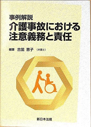 事例解説介護事故における注意義務と責任