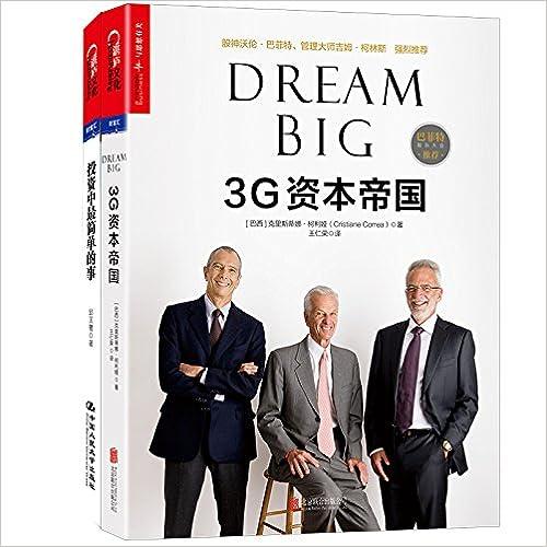 Book 投资中最简单的事+3G资本帝国(京东套装共2册)
