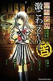 Story bitter fear Hell Girl Enma Ai selection deep (Kodansha Comics good friend) (2011) ISBN: 4063643042 [Japanese Import]