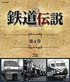 鉄道伝説 第4巻 [Blu-ray]