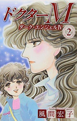 ドクターM 2―ダーク・エンジェル4 神戸編 (秋田コミックスエレガンス)