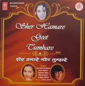 Sher Hamare Geet Tumhare - Vol. 4