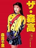 「ザ・森高」ツアー1991.8.22 at 渋谷公会堂【Blu-ray+2UHQCD】