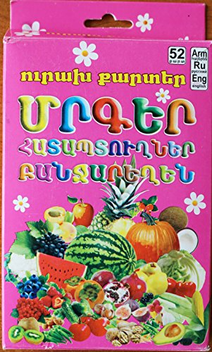 armenian-educational-cards-of-fruits-for-kids-children-in-armenian-and-english