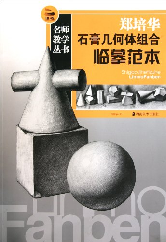 The Copybook of Gypsum Geometry Composition by Zheng Peihua (Chinese Edition)