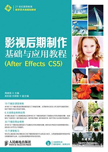 影视后期制作基础与应用教程(After Effects CS5) (21世纪高等教育数字艺术类规划教材) (Chinese Edition)