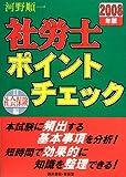社労士ポイントチェック〈2〉社会保険編〈2008年版〉