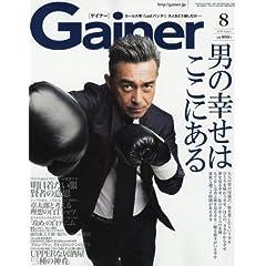 Gainer 表紙画像