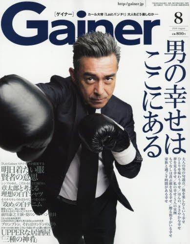 Gainer 最新号 表紙画像
