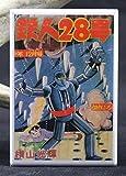 Tetsujin 28 #30 Refrigerator Magnet.