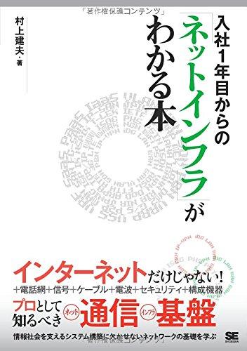 入社1年目からの「ネットインフラ」がわかる本