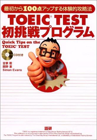 TOEIC test hatsuchosen puroguramu (CD) [Japanese Edition]