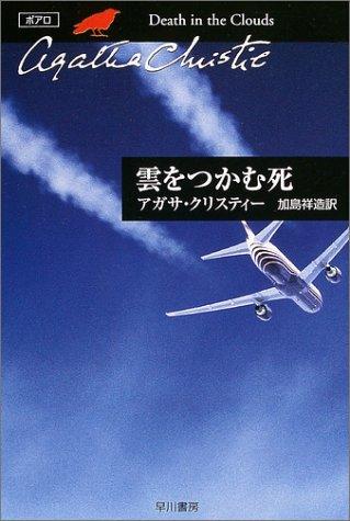 雲をつかむ死 (ハヤカワ文庫―クリスティー文庫)