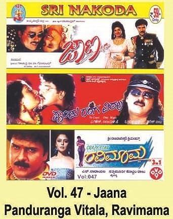 Amazon.in: Buy Jaana /pandu ranga vittala /ravi mama DVD, Blu-ray Online at  Best Prices in India | Movies & TV Shows