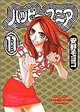 ハッピー・マニア (11) (フィールコミックスGOLD)