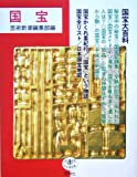 国宝 (とんぼの本)