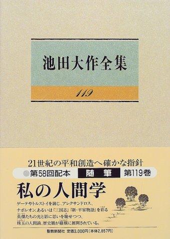 池田大作全集〈第119巻〉随筆