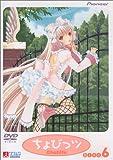 ちょびっツ Disc.6 [DVD]