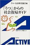 「うつ」からの社会復帰ガイド (岩波アクティブ新書)