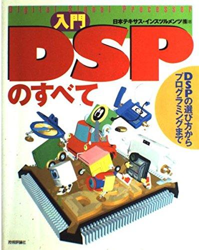 入門DSPのすべて―DSPの選び方からプログラミングまで