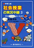 Live coverage of three junior high school entrance examination social class (in Japanese history (primitive - Azuchi-Momoyama period)) ISBN: 487568696X (2008) [Japanese Import]