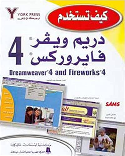 Dreamweaver 4 And Fireworks 4