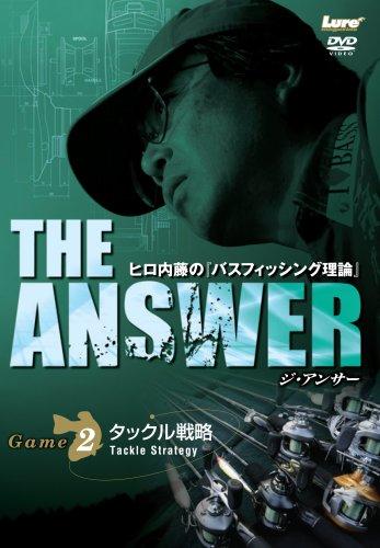 ヒロ内藤の「バスフィッシング理論 THE ANSWER Game 2」タックル戦略DVD・ブルーレイ - ヒロ内藤の商品画像