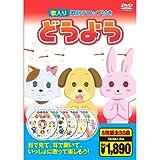 どうよう ( DVD5枚組 ) 18DMD-004