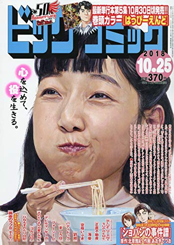 ビッグコミック 2018年 10/25 号 [雑誌]