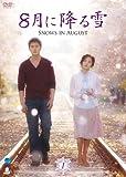 [DVD]8月に降る雪 DVD-BOX1