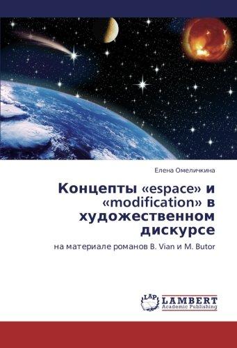 Kontsepty «espace» i «modification» v khudozhestvennom diskurse: na materiale romanov B. Vian i M. Butor (Russian Edition)