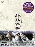 神ちょう侠侶(しんちょうきょうりょ) DVD-BOX2