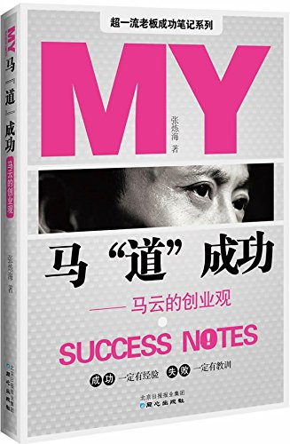 Download Ma Road success: Ma's entrepreneurial view pdf epub