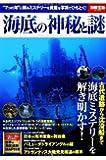 海底の神秘と謎 (別冊宝島 2104)