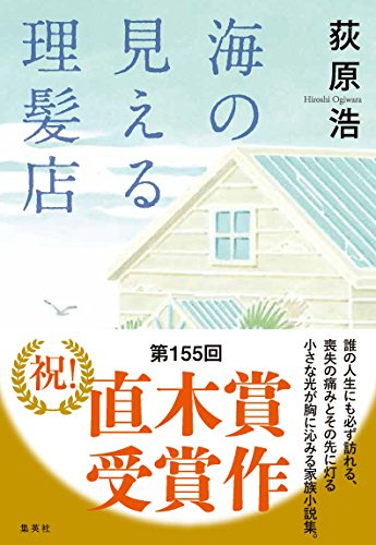 海の見える理髪店 (集英社文芸単行本)