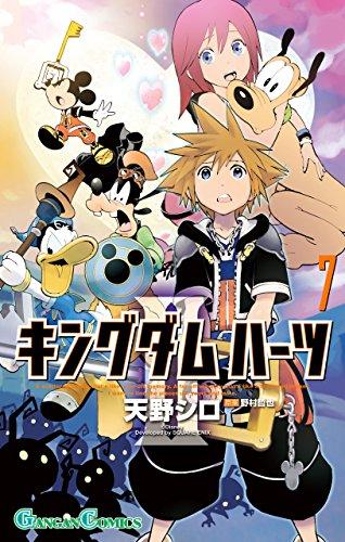 キングダム ハーツII 7巻 (デジタル版ガンガンコミックス)