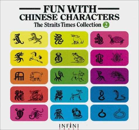 fun-with-chinese-characters-2-straits-times-collection-vol-2-english-and-mandarin-chinese-edition