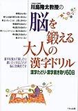 川島隆太教授の脳を鍛える大人の漢字ドリル―漢字たどり・漢字書き取り60日