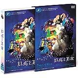 ロバと王女 デジタルニューマスター版 [DVD]