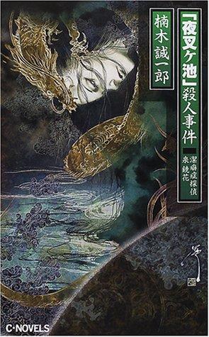 Yashagaike murder - Izumi Kyoka fastidiousness disease detective (C ?NOVELS) (2000) ISBN: 4125006792 [Japanese Import]