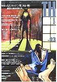 特集★昭和幻影絵巻―闇夜の散歩者たち (トーキングヘッズ叢書 (No.23))