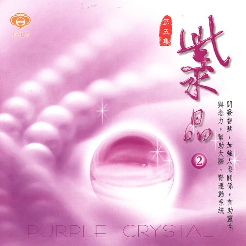 Charming Purple Crystal